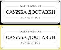 Электронная обслуживание доставки документов